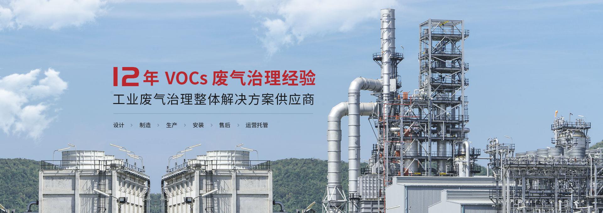 三梯环境12年VOCs废气处理经验