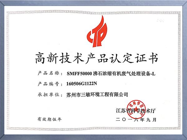 SMFF50000沸石浓缩有机废气处理设备-L