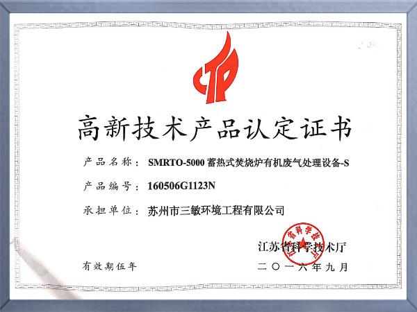 SMRTO-5000蓄热式焚烧炉有机废气处理设备-S