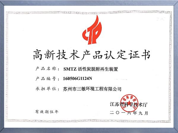 SMTZ活性炭脱附再生装置