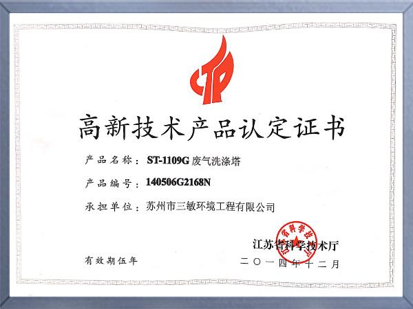 ST-1109G废气洗涤塔