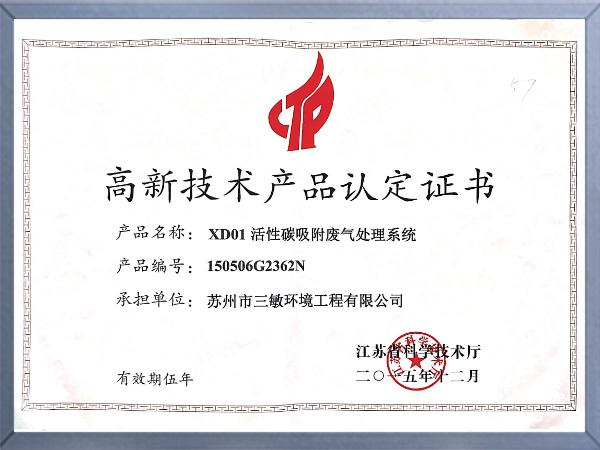 XD01活性炭吸附废气处理系统