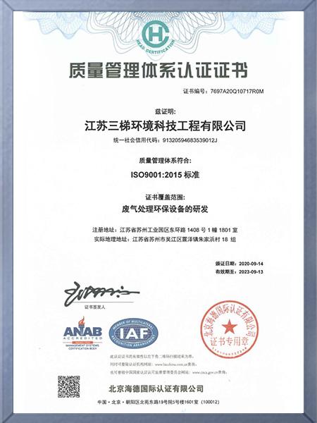 ISO9001认证证书