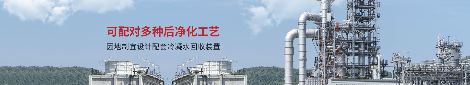 三梯环境可配对多种后净化工艺 因地制宜设计配套冷凝水回收装置